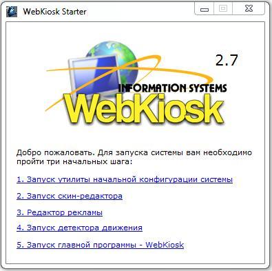 Скриншот программы Webkiosk 2.7