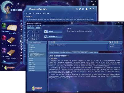 Скриншот программы Сонник + Дневник сновидений 1.8