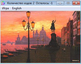 «Италия» Головоломка №014, серии: «Искусство спасёт Мир!»