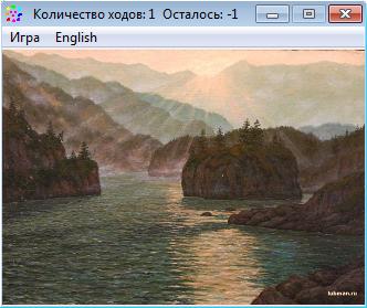 Скриншот программы «Алтай» Головоломка №010, серии: «Искусство спасёт Мир!»