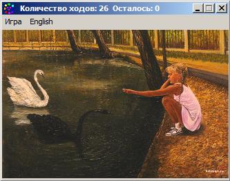 Скриншот программы «Москва» Головоломка №006, серии: «Искусство спасёт мир!»