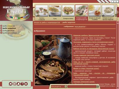 Скриншот программы Национальные кухни. Электронная энциклопедия 1.8
