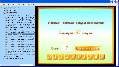 Скриншот программы Я знаю единицы измерения! 2.1