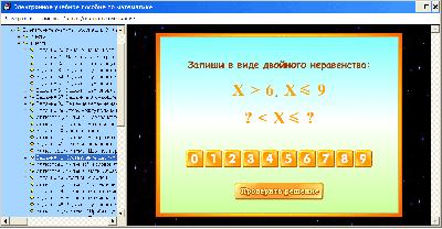 Скриншот программы Электронное учебное пособие к учебнику математики И.И.Аргинской и др. для 3 класса 2.3