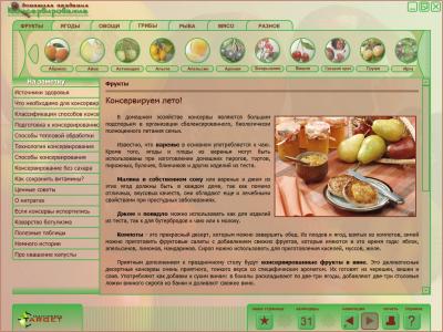 Скриншот программы Домашнее консервирование. Электронная энциклопедия 1.8