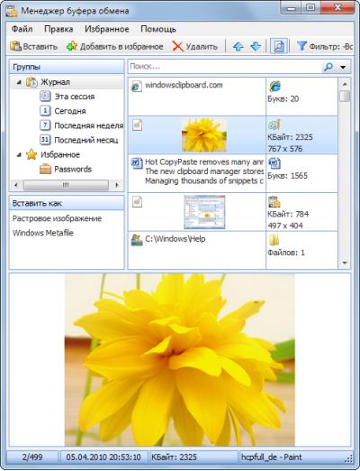 Скриншот программы Hot Copy Paste 7