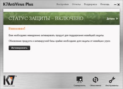 Скриншот программы Антивирус K7 ANTI-VIRUS PLUS 12.1.0.9