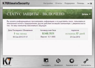 Скриншот программы Антивирус K7 ULTIMATE SECURITY 12.1.0.9