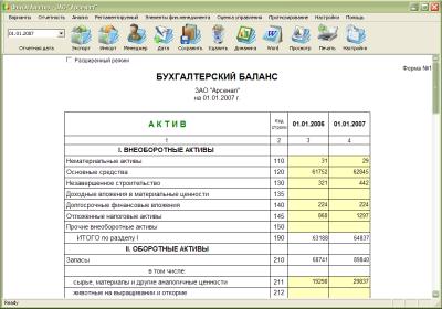 Скриншот программы Финансовый Анализ — ФинЭкАнализ 2012 7.8.5