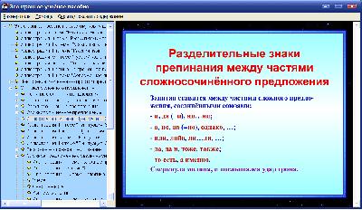 Скриншот программы Электронное пособие по русскому языку для 9 класса к учебнику С. И. Львовой и др.  2.0
