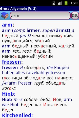 Скриншот программы Немецко-русский и русско-немецкий словарь по химии и химической промышленности и технологиям Polyglossum для Android