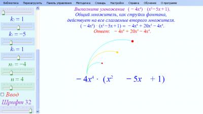 Скриншот программы «Интерактивная математика», 7 класс (InMA 7) 1.4