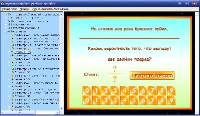 Скриншот программы Электронное учебное пособие к учебнику математики для 8 класса Г. К. Муравина и др.  2.0