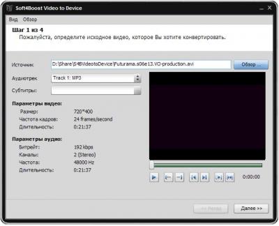 Скриншот программы Soft4Boost Video to Device 5.8.1.857