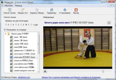 Скриншот программы Айкидо Тест 2.0