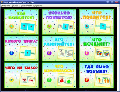 Скриншот программы Нострадамус. Тренажёр для тренировки интуиции 2.0