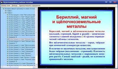 Скриншот программы Интерактивный тренажёр по химии для 9 класса к учебнику С.С. Бердоносова 2.0