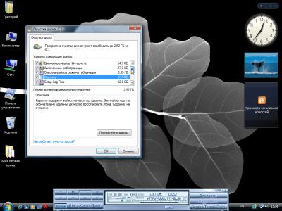 Скриншот программы Самоучитель «Microsoft Windows Vista. Полный курс» 1.0