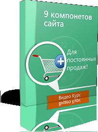 Скриншот программы Видеокурс «9 ключевых компонентов сайта для постоянных продаж» 1.0