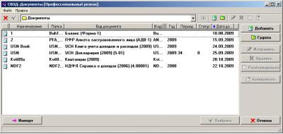 Скриншот программы СВОД Профессиональная