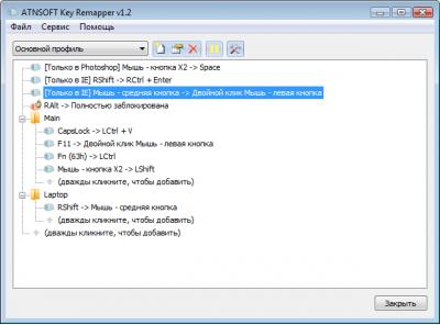 Скриншот программы Key Remapper