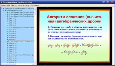 Скриншот программы Электронное пособие по алгебре для 8 класса к учебнику Г.В. Дорофеева и др. 2.0