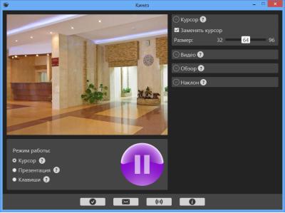 Скриншот программы Кинез — Управление презентацией 1.0.0.2