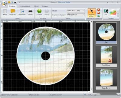 Скриншот программы Soft4Boost Disc Cover Studio 5.4.9.893