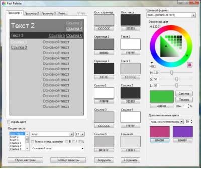 Скриншот программы Fast Palette 0.93 ru