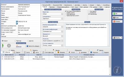 Скриншот программы RegionSoft CRM Standard