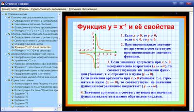 Скриншот программы Мультимедийное учебное пособие «Степени и корни» 2.0