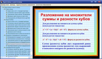 Скриншот программы Мультимедийное учебное пособие «Одночлены и многочлены» 2.0