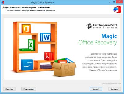Скриншот программы Magic Office Recovery Home Edition