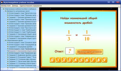 Скриншот программы Электронное учебное пособие к учебнику математики для 6 класса А.Г.Мерзляка и др. 2.0