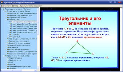 Скриншот программы Геометрия за 10 минут. 7-9 классы 2.0