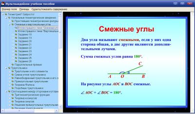 Скриншот программы Геометрия? Запросто! 2.0