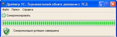Скриншот программы Драйвер терминала сбора данных — утилита терминального обмена данными с ТСД 1.0