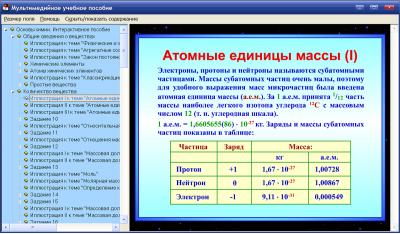 Скриншот программы Основы химии 2.0