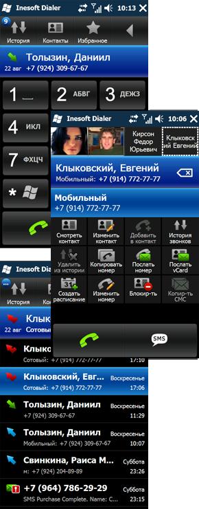 Скриншот программы Inesoft Phone 7
