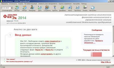 Скриншот программы Финансовый Анализ — ФинЭкАнализ 2014 Беларусь