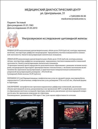 Скриншот программы Автоматизированное рабочее место врача «LookInside» Lite 7.6
