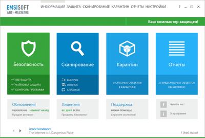 Скриншот программы Emsisoft Anti-Malware for Server 2017.10