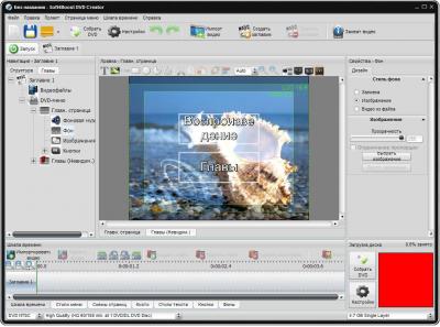 Скриншот программы Soft4Boost DVD Creator 4.4.1.723