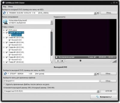 Скриншот программы Soft4Boost DVD Cloner 5.9.7.103