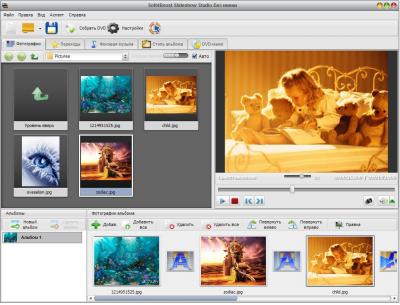 Скриншот программы Soft4Boost Slideshow Studio 4.6.3.817