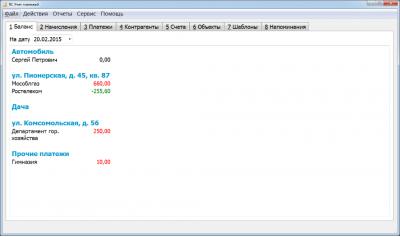 Скриншот программы RC Учет платежей 1.3.3