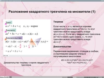 Скриншот программы Уроки алгебры Кирилла и Мефодия. 9 класс Версия 2.1.5
