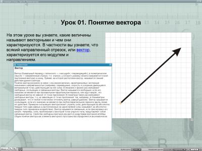 Скриншот программы Уроки геометрии Кирилла и Мефодия. 9 класс Версия 2.1.6
