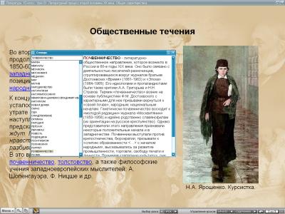 Скриншот программы Уроки литературы Кирилла и Мефодия. 10 класс Версия 2.1.6