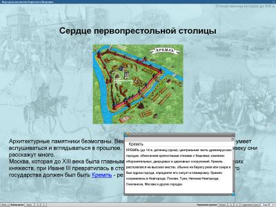 Скриншот программы Уроки отечественной истории Кирилла и Мефодия до XIX в. (часть 2) Версия 2.1.6